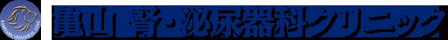 亀山 腎・泌尿器科クリニック